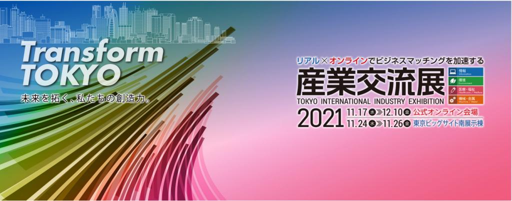 産業交流展2021
