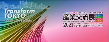 2021年 産業交流展に出展!!